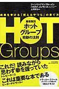 最強集団ホットグループ奇跡の法則 / 成果を挙げる「燃えるやつら」の育て方