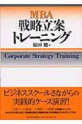 MBA戦略立案トレーニング