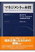 マネジメントの本質 / 思索するリーダーのための実践的経営論