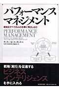 パフォーマンス・マネジメント / 戦略をすべての人の仕事に落とし込む