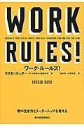 ワーク・ルールズ! / 君の生き方とリーダーシップを変える