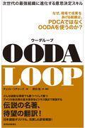 OODA LOOP / 次世代の最強組織に進化する意思決定スキル