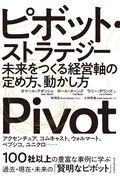 ピボット・ストラテジー / 未来をつくる経営軸の定め方、動かし方