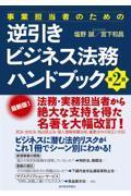 事業担当者のための逆引きビジネス法務ハンドブック 第2版