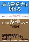法人営業「力」を鍛える / BCG流ビジネスマーケティング