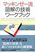 マッキンゼー流図解の技術ワークブック
