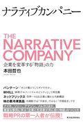 ナラティブカンパニー / 企業を変革する「物語」の力