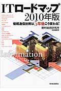 ITロードマップ 2010年版 / 情報通信技術は5年後こう変わる!