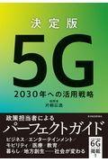 決定版5G / 2030年への活用戦略