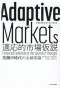 Adaptive Markets 適応的市場仮説 / 危機の時代の金融常識