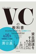 VCの教科書 / VCとうまく付き合いたい起業家たちへ