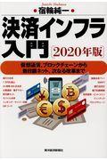 決済インフラ入門 2020年版 / 仮想通貨、ブロックチェーンから新日銀ネット、次なる改革まで