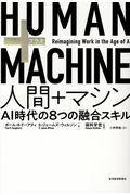 HUMAN+MACHINE人間+マシン / AI時代の8つの融合スキル
