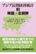 アジア長期経済統計 4