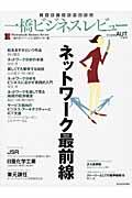 一橋ビジネスレビュー 57巻2号