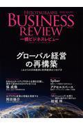一橋ビジネスレビュー 69巻1号(2021 SUM.)