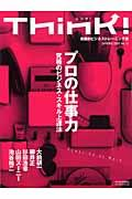 Think! no.13 / 実践的ビジネストレーニング誌