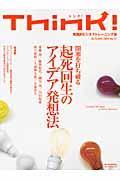 Think! no.31 / 実践的ビジネストレーニング誌