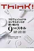 Think! no.41 / 実践的ビジネストレーニング誌