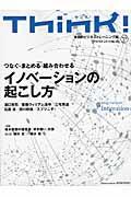 Think! no.44 / 実践的ビジネストレーニング誌