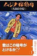 ムジナ探偵局名探偵登場!