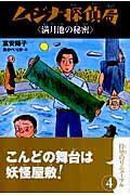 ムジナ探偵局満月池の秘密