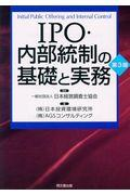 IPO・内部統制の基礎と実務 第3版