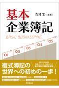 基本企業簿記