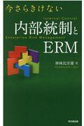今さらきけない内部統制とERM