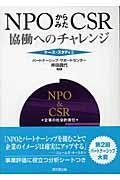 NPOからみたCSR / 協働へのチャレンジ
