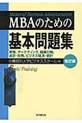 MBAのための基本問題集 改訂版