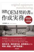 国際OEM契約書の作成実務