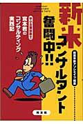新米コンサルタント奮闘中!! / 中小企業診断士宮本君のコンサルティング実践記