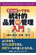 Excelでできる統計的品質管理入門 / SQC