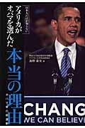 日本人だけが知らないアメリカがオバマを選んだ本当の理由 / オバマ草の根運動