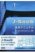 JーSaaS活用マニュアル