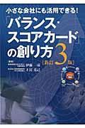 「バランス・スコアカード」の創り方 新訂3版 / 小さな会社にも活用できる!