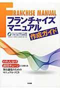 フランチャイズマニュアル作成ガイド
