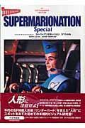 スーパーマリオネーションスペシャル / イッツ・サンダーバード・センチュリー