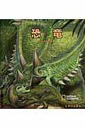 恐竜 / 大むかしの生物