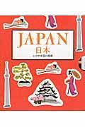 日本とびだす国の風景