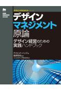 デザインマネジメント原論 / デザイン経営のための実践ハンドブック