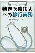 特定医療法人への移行実務