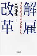 解雇改革 / 日本型雇用の未来を考える