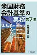 米国財務会計基準の実務 第7版