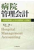 病院管理会計 / 持続的経営による地域医療への貢献