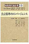 体系現代会計学 第4巻