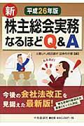 新株主総会実務なるほどQ&A 平成26年版