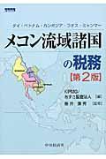 メコン流域諸国の税務 第2版 / タイ・ベトナム・カンボジア・ラオス・ミャンマー