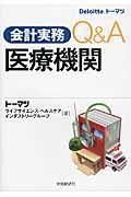 会計実務Q&A医療機関